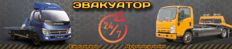 Эвакуатор, автосос Харьков - круглосуточно
